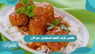 تحضير كرات اللحم السعودي مع الأرز بخطوات سهلة