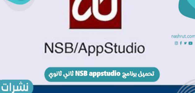 تحميل برنامج NSB appstudio ثاني ثانوي مجانا برابط مباشر لعام 2021