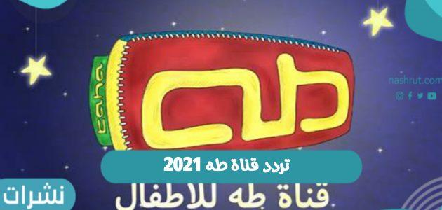 تردد قناة طه 2021 الجديد على نايل سات