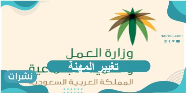 شروط و خطوات تغيير المهنة عبر منصة أبشر وزارة الداخلية