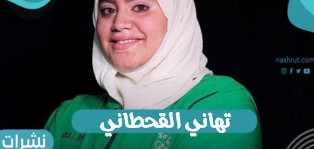 تهاني القحطاني ترد على التعليقات حول خسارتها أمام لاعبة الجودو الإسرائيلية