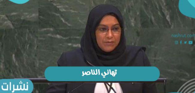 تهاني الناصر تعلن جهود الكويت في مكافحة الإيدز
