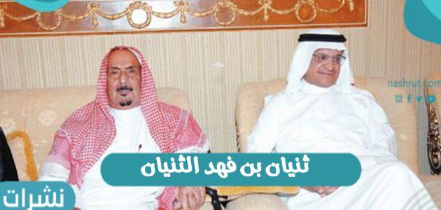 الشيخ ثنيان بن فهد الثنيان ذاكرة الرياض