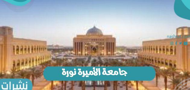جامعة الأميرة نورة بالمملكة العربية السعودية وشروط القبول بالجامعة