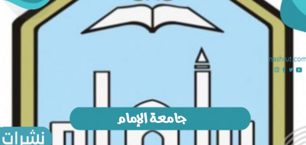 جامعة الإمام محمد بن سعود.. نسبة القبول في جامعة الإمام لعام 1443