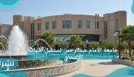 جامعة الامام عبدالرحمن تستقبل طلبات الالتحاق من خلال تطبيق MY IAU