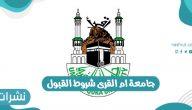 جامعة أم القري شروط القبول بالمملكة العربية السعودية