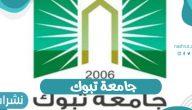 نتائج ونسب قبول جامعة تبوك بالمملكة العربية السعودية