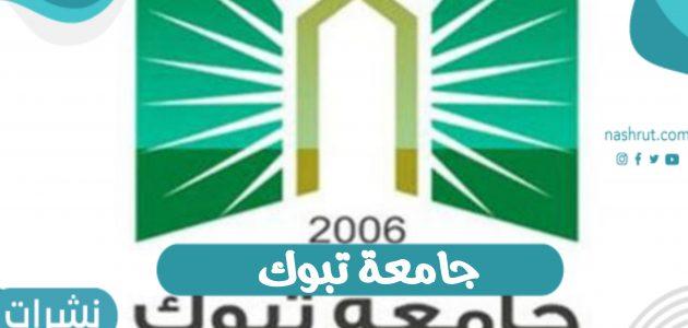 جامعة تبوك بالمملكة العربية السعودية والأقسام المتواجدة بالكلية