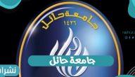 شروط القبول في جامعة حائل uoh.edu.sa