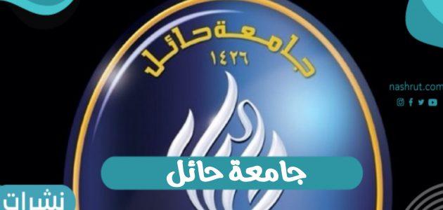 جامعة حائل بالمملكة السعودية والكليات الموجودة داخل الجامعة