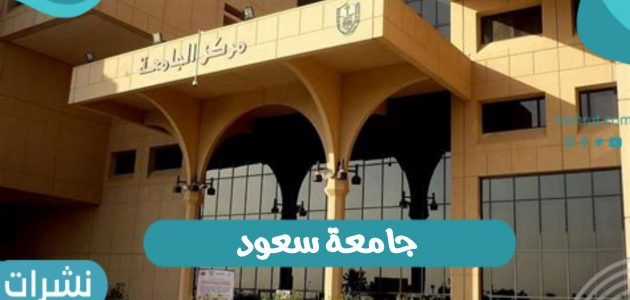 جامعة سعود بالمملكة العربية السعودية وخطوات التسجيل في الجامعة
