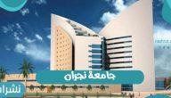 جامعة نجران السعودية