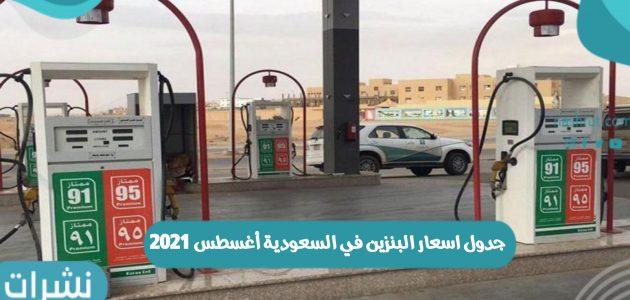 جدول اسعار البنزين في السعودية أغسطس 2021 شركة أرامكو