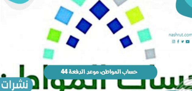 حساب المواطن الدفعة 44 في المملكة العربية السعودية