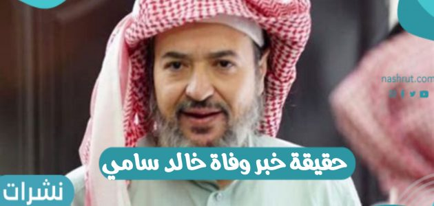 حقيقة خبر وفاة خالد سامي