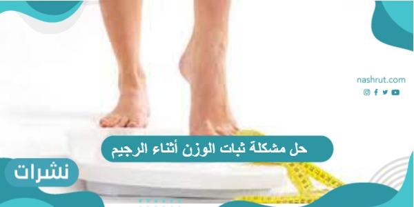 حل مشكلة ثبات الوزن أثناء الرجيم وزيادة معدل الحرق بسرعة