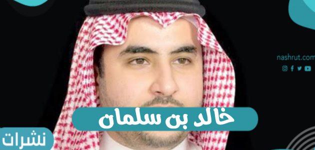 خالد بن سلمان: وزير الدفاع السعودي