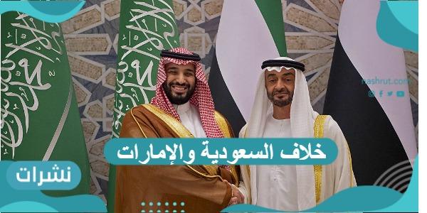 خلاف السعودية والإمارات يسبب رفع سعر النفط