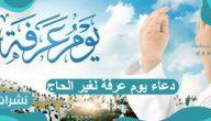 دعاء يوم عرفة لغير الحاج للنفس وللأهل مستجاب