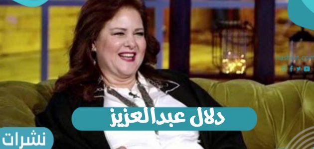 ما هي التطورات الصحية للفنانة دلال عبد العزيز