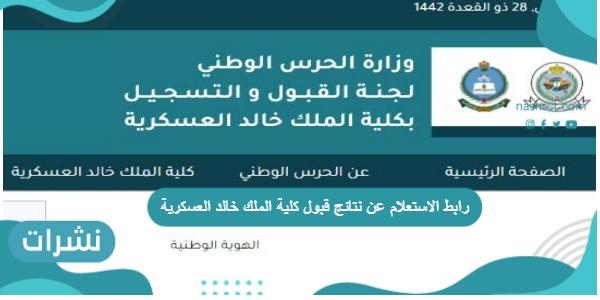 رابط الاستعلام عن نتائج قبول كلية الملك خالد العسكرية لهذا العام