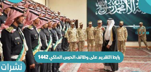 رابط التقديم على وظائف الحرس الملكي 1442 وموعد التقديم
