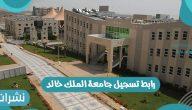 رابط تسجيل جامعة الملك خالد بالمملكة العربية السعودية