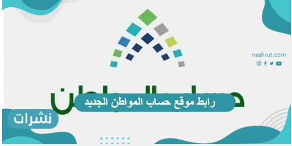 رابط موقع حساب المواطن الجديد