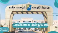 رابط نتائج قبول جامعة الكويت