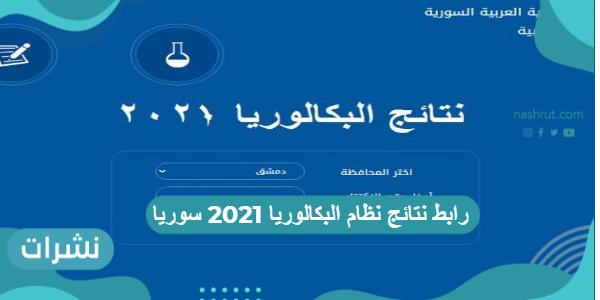 رابط نتائج نظام البكالوريا سوريا… أسماء أوائل البكالوريا 2021 بسوريا