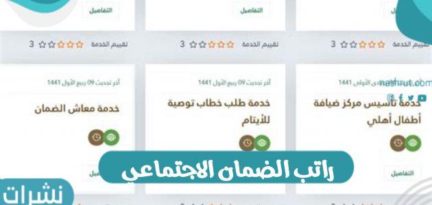 راتب الضمان الاجتماعي بالمملكة السعودية وموعد صرف الراتب