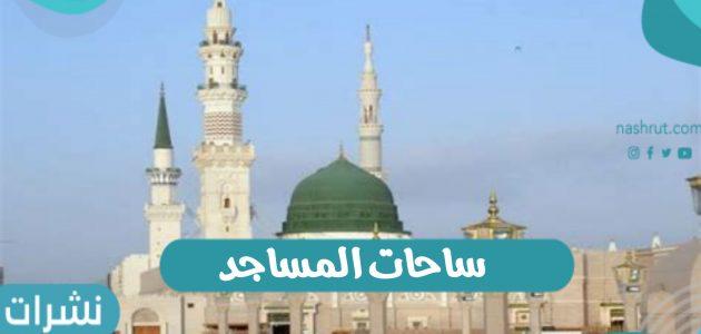 ساحات المساجد: وزارة الشئون الاسلامية