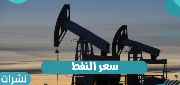 سعر النفط في السعودية
