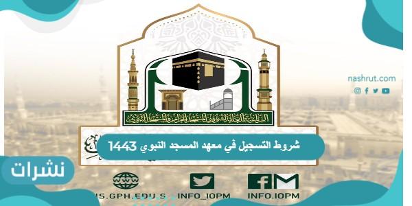 خطوات وشروط التسجيل في معهد المسجد النبوي 1443