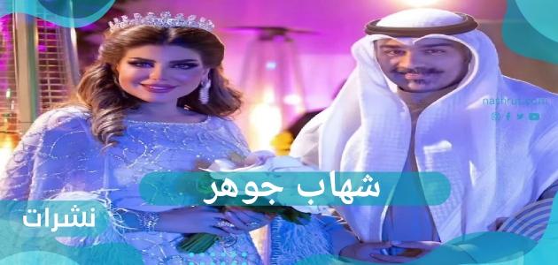 زواج إلهام الفضالة من شهاب جوهر.. حقيقة طلاق إلهام الفضالة من زوجها السابق لتتزوج من شهاب جوهر