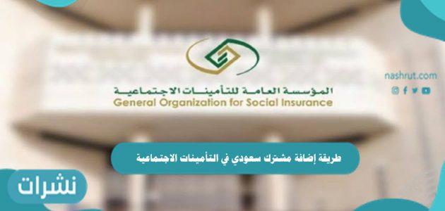 طريقة إضافة مشترك سعودي في التأمينات الاجتماعية أون لاين 1443