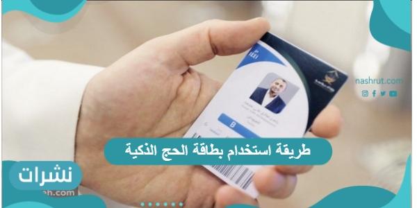 طريقة استخدام بطاقة الحج الذكية مع أهم مميزاتها وطرق استخدامها