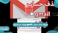 طريقة حذف حساب gmail نهائيا من الجوال