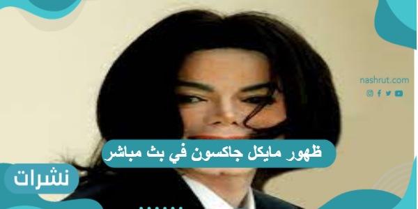 ظهور مايكل جاكسون في بث مباشر