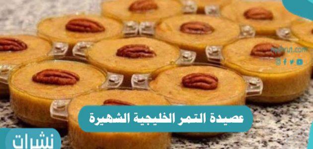 عصيدة التمر الخليجية الشهيرة