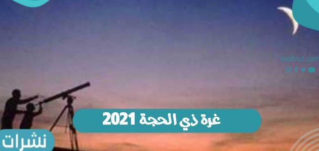 غرة ذي الحجة 2021 /1442 موعد استطلاع الهلال