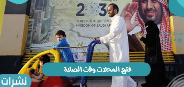 فتح المحلات وقت الصلاة بالمملكة العربية السعودية قرار الغرف التجارية