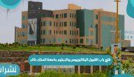 فتح باب القبول البكالوريوس والدبلوم جامعة الملك خالد السعودية