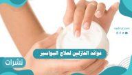 فوائد الفازلين لعلاج البواسير وكيفية الوقاية منها