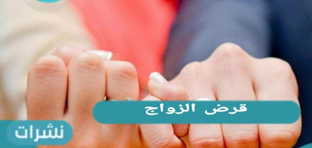 شروط قرض الزواج وكيفية الحصول عليه