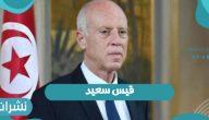 منع دخول رئيس النواب الى البرلمان بأمر من قيس سعيد