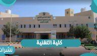 الكلية التقنية بالمملكة العربية السعودية