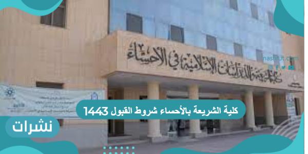كلية الشريعة بالأحساء شروط القبول 1443