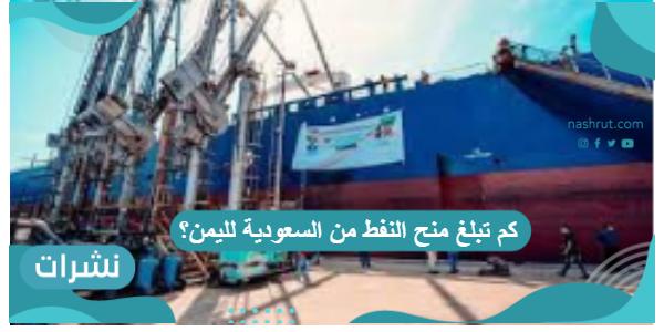 كم تبلغ منح النفط من السعودية لليمن؟
